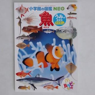 マクドナルド - 【同梱50円】☆マクドナルド ハッピーセット ずかん 魚