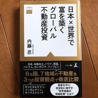 幻冬舎 - 【送料込】日本×世界で富を築くグローバル不動産投資