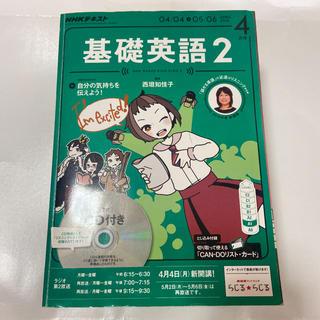 基礎英語2 CD付き 2016.4〜2017.3月号(語学/参考書)
