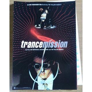 イエローモンキー「trance mission 」映画チラシ(印刷物)