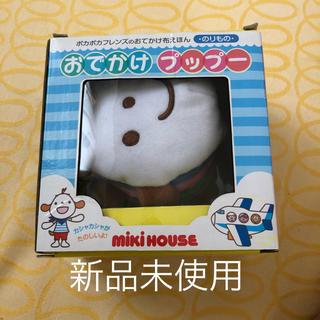 mikihouse - ミキハウス おでかけプップー