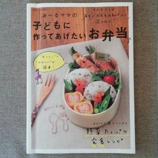 シュフトセイカツシャ(主婦と生活社)のあーるママの子どもに作ってあげたいお弁当(料理/グルメ)