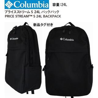 コロンビア(Columbia)のColumbia コロンビア 新作 バックパック リュック ザック ディパック (バッグパック/リュック)