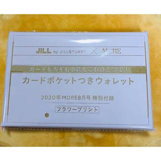 ジルバイジルスチュアート(JILL by JILLSTUART)のMORE 8月号付録(コインケース)