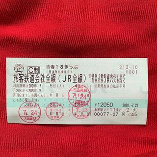 青春18きっぷ☆1回☆(鉄道乗車券)