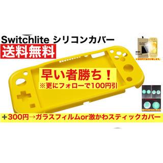 ニンテンドースイッチ(Nintendo Switch)の⭐️激安⭐️SwitchLite スイッチ ライト シリコン ケース カバー(その他)