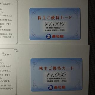 ニシマツヤ(西松屋)の西松屋 株主優待券 1000円分×2枚(ショッピング)