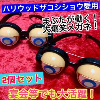 【2個セット】クレイジーアイズ/サプラアイズ【ザコシショウ愛用!目が動くメガネ】(お笑い芸人)