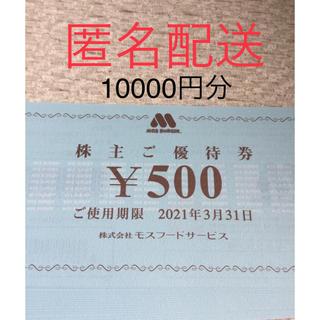 モスバーガー(モスバーガー)のモスバーガー ミスタードーナッツ 10000円分(フード/ドリンク券)
