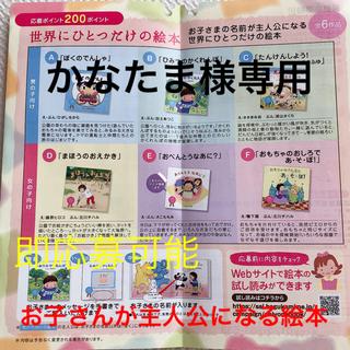 モリナガニュウギョウ(森永乳業)のかなたま様専用 200ポイント+88ポイント(絵本/児童書)