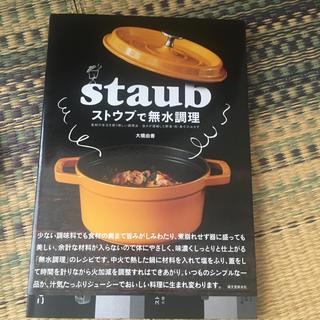 ストウブで無水調理 食材の水分を使う新しい調理法/旨みが凝縮した野菜・(料理/グルメ)