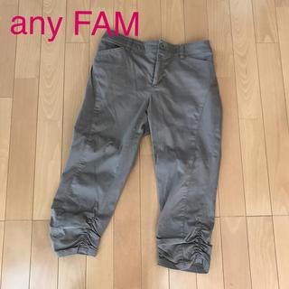 エニィファム(anyFAM)のパンツ(カジュアルパンツ)