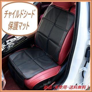 ☆チャイルドシート 保護マットカバー滑り止め