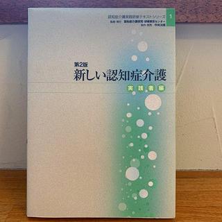 新しい認知症介護 実践者編(語学/参考書)