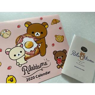 シュフトセイカツシャ(主婦と生活社)のリラックマ2020壁掛カレンダー&スケジュール帳(カレンダー/スケジュール)