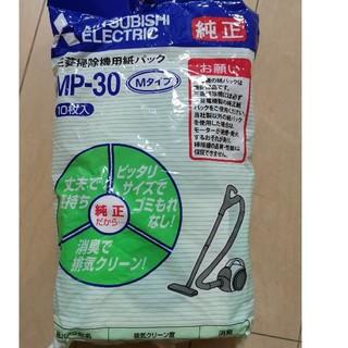 ミツビシデンキ(三菱電機)の三菱掃除機用紙パック MP-3(日用品/生活雑貨)