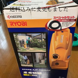 リョービ(RYOBI)の高圧洗浄機 リョービ 未使用 AJP-1420ASP 8m延長ホース付き(洗車・リペア用品)
