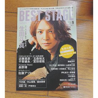 ジャニーズ(Johnny's)のベストステージVol.60 (2013年9月号)♡生田斗真(文芸)