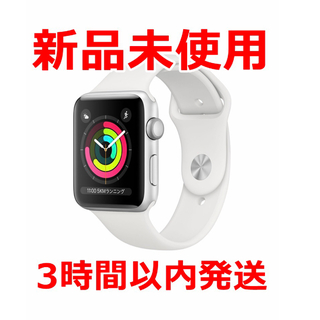 アップルウォッチ(Apple Watch)のApple Watch series3 38m シルバーアルミニウム 未開封品(腕時計(デジタル))