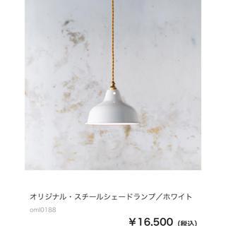 フランフラン(Francfranc)のオルネドフォイユのオリジナル・スチールシェードランプ/ホワイト(天井照明)