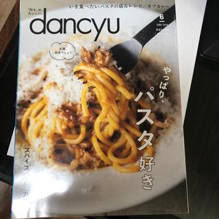 dancyu (ダンチュウ) 2019年 06月号