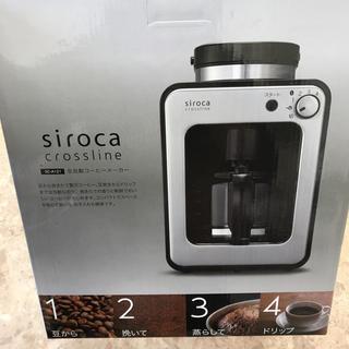 ころわん様 siroca 全自動コーヒーメーカー(コーヒーメーカー)