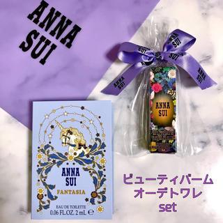 アナスイ(ANNA SUI)の【ANNA SUI】アナスイ ビューティバーム・オーデトワレ set(サンプル/トライアルキット)