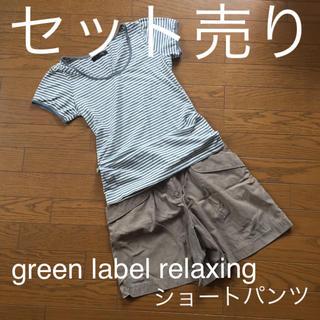 green label relaxing - ショートパンツ カーキ   &  ボーダー Tシャツ