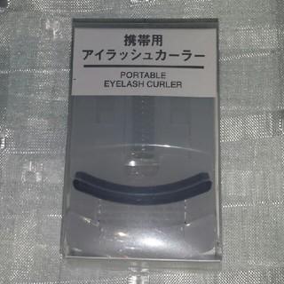 ムジルシリョウヒン(MUJI (無印良品))の新品無印良品アイラッシュカーラー(ビューラー・カーラー)