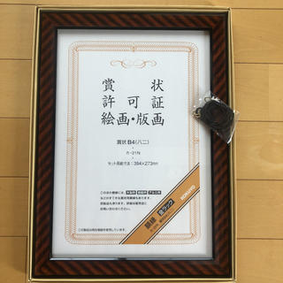 コクヨ(コクヨ)の額縁 B4 コクヨ (絵画額縁)