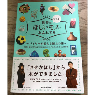 カドカワショテン(角川書店)の新品 世界はもっと!ほしいモノにあふれてる バイヤーが教える極上の旅(地図/旅行ガイド)