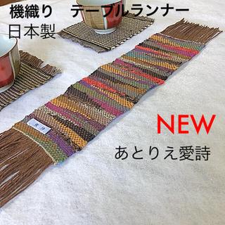 Original - ●5 機織り 手織りテーブルランナー テーブルセンター テーブルクロス