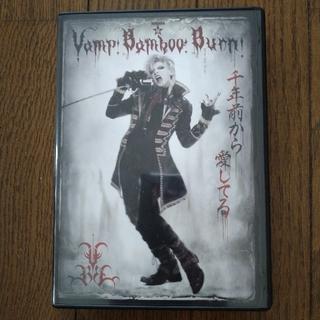 SHINKANSEN☆RX「Vamp Bamboo Burn~ヴァン!バン!バー(趣味/実用)
