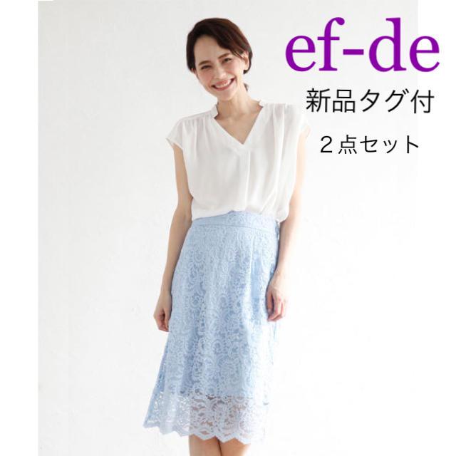 ef-de(エフデ)の【新品タグ付】ef- de エフデ⭐︎上下セット⭐︎ブラウス&レーススカート レディースのスカート(ひざ丈スカート)の商品写真