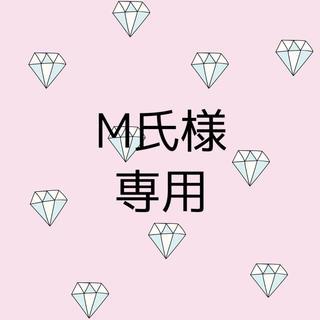 M氏様専用ページ(その他)