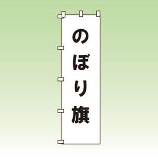 専用ページ のぼり旗 オーダーメイド(店舗用品)