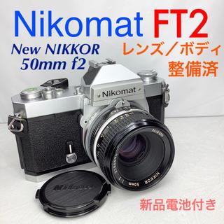 ニコン(Nikon)のニコマート FT2/New NIKKOR 50mm f2 整備済(フィルムカメラ)