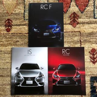 レクサス IS RC RCF カタログ