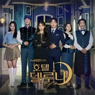 韓国ドラマ ホテルデルーナ OST 2枚組 CD 韓国正規品・新品・未開封(テレビドラマサントラ)