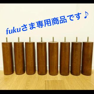 ムジルシリョウヒン(MUJI (無印良品))の【無印良品】MUJI 木製脚 ウォールナット 20cm M8 8本(その他)
