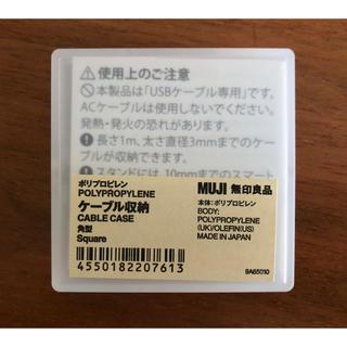 ムジルシリョウヒン(MUJI (無印良品))のMUJI 無印良品 ケーブル収納 充電コード ライトニングケーブル (その他)