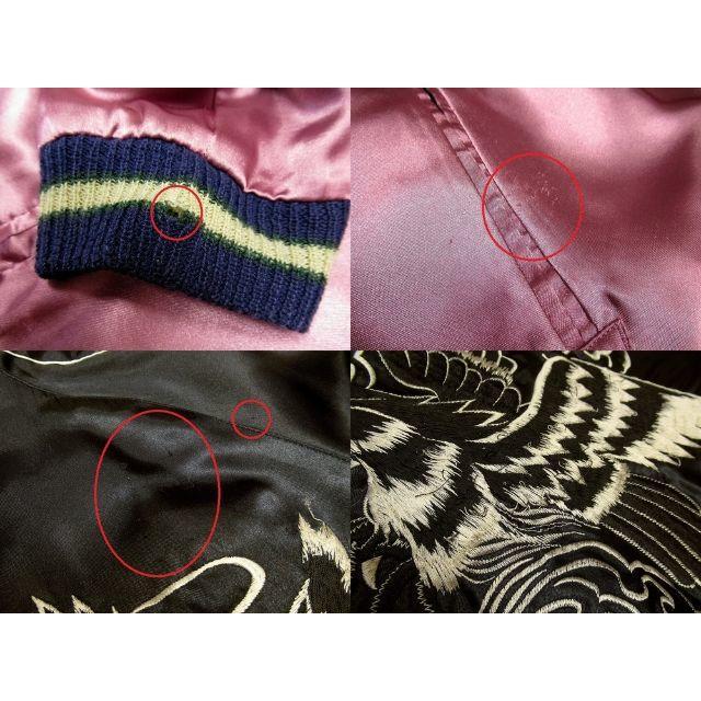 東洋エンタープライズ(トウヨウエンタープライズ)のRanta様専用 テーラー東洋 リバーシブル サテン スカジャン スーベニア S メンズのジャケット/アウター(スカジャン)の商品写真