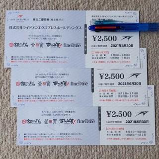 7500円分 ラクマパック発送 銀のさら ライドオンエクスプレス 優待券 釜寅(フード/ドリンク券)