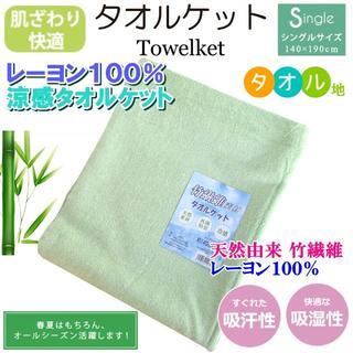 新品★めちゃ安!さわやか涼感☆天然竹繊維タオルケット☆シングルサイズ(布団)