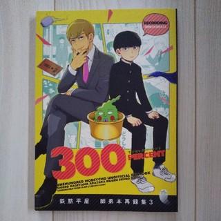モブサイコ100同人誌(一般)