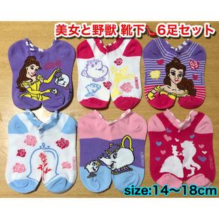 Disney - 新品♪ディズニープリンセス 女の子用靴下【6足セット】14〜18cm