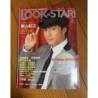 ジャニーズ(Johnny's)のLOOKatSTAR! Vol.57♡東山紀之(文芸)
