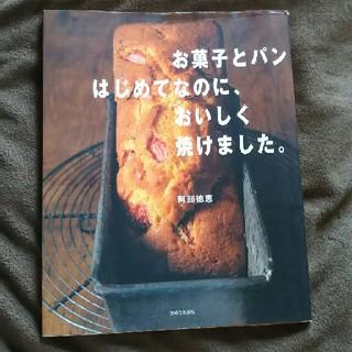 シュフトセイカツシャ(主婦と生活社)のお菓子とパンはじめてなのに、おいしく焼けました。(料理/グルメ)