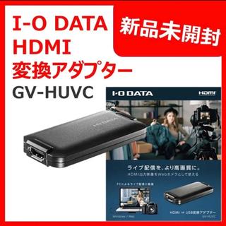アイオーデータ(IODATA)の新品未開封 I-O DATA GV-HUVC HDMI→USB変換アダプター(PC周辺機器)