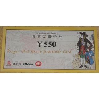 リンガーハット食事優待券550円券2枚 株主優待券(レストラン/食事券)